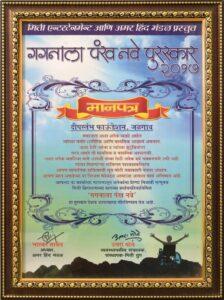 Gagnala Pankha Nave Puraskar