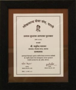 Samajsudharak Gopal Ganesh Agarkar Puraskar