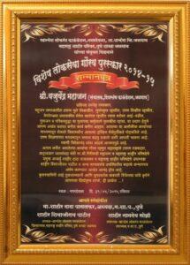 Vishesh Lokseva Gaurav Puraskar